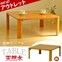 折りたたみテーブル 【幅70cm】正方形 コンパクト 天