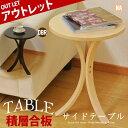 曲木サイドテーブル おしゃれ 木製 丸型 北欧【アウト