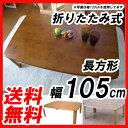 折りたたみテーブル おしゃれ 天然木製 【幅105cm】【