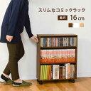 【半額以下】セール 本棚 スライド 大容量 文庫本 漫画 木製 キャスター 収納マガジンラック 薄型 スリム 16cmタイプ