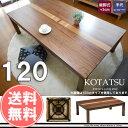 【半額以下セール】こたつ テーブル 長方形 家具調コタツ120 こたつ コタツ 【こたつ