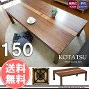 【半額以下】セール こたつ テーブル 長方形 家具調コタツ150 こたつ コタツ こたつ