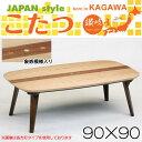 こたつ テーブル コタツ 正方形 日本製 90×90 家具調こたつ 暖房器具 火燵 炬燵
