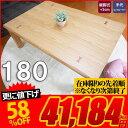 【半額以下セール】こたつ テーブル 長方形 家具調コタツ180 こたつ コタツ 【こたつ