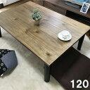 【半額以下セール】【在庫処分】ヴィンテージ こたつ テーブル コタツ 長方形 幅120cm