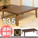 【半額以下】セール こたつ 長方形 135 本体 こたつテーブル 家具調コタツこたつテーブル おしゃれ 木製 北欧 継脚 折りたたみ 折れ脚