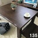 【半額以下】セール 二段継脚 こたつ テーブル 長方形 家具調コタツ135 こたつ コタツ テーブル おしゃれ 北欧 こたつ 長方形 135 和風 センターテーブル