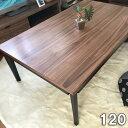 【半額以下】セール こたつ テーブル 長方形 家具調コタツ120 こたつ コタツ テーブル おしゃれ
