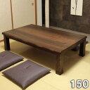 【半額以下】セール こたつ テーブル 長方形 家具調コタツ1...
