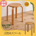 【スーパーセール限定価格】【スタッキングチェア/丸スツール】温かみのある木製スツール スタッキングチェア 木製丸スツール 椅子 北欧