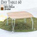 【送料無料】素材の質感を生かした突板仕様のデイテーブル
