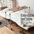 【介護用 テーブル ベッドテーブル 伸縮式テーブル】ベッド用 テーブル ベッドテーブル 伸縮式 食事テーブル 介護用