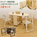 バタフライダイニングテーブルセット【5点セット】折りたたみ式ダイニングセット チェア テーブル 木製