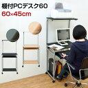 【★P2倍★23日9:59分迄】アウトレット PCデスク棚付(2色)