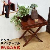 テーブル アジアン家具バンブー折りたたみサイドテーブル サイドテーブル サイドテーブル 棚トレー ナイトテーブル エンドテーブル