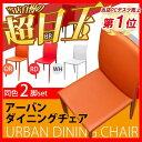 ダイニングチェア 2脚セット 1人掛け 北欧 合成皮革 スチール 食卓椅子 チェア