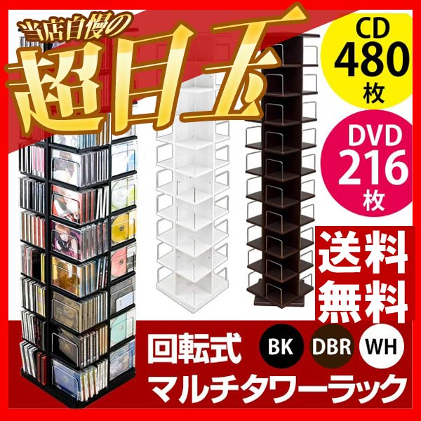 CDラック回転式【10段】 DVDラック スリム CD収納ラック大容量 おしゃれ cdラッ…...:e-living:10003382