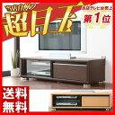 【スーパーセール限定価格】テレビ台 ローボード 北欧 幅120cm 完成品
