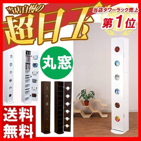 大容量CDラック DVDラック スリム CD収納ラックおしゃれ 扉付き【cdラック/CD収…...:e-living:10001480