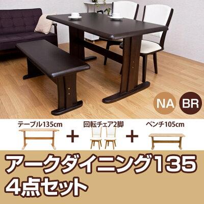 ダイニングテーブル(激安)【4点セット】1