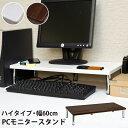 【P10倍】パソコン モニター台 モニタースタンド モニター スタンド パソコンデスク ハイタイプ 10P29Jul16