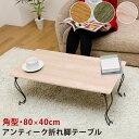 テーブル 折りたたみ 折り畳み ローテーブル アンティーク 【送料無料】