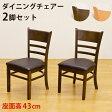 【ダイニングチェア/椅子/いす/イス】木製 ダイニングチェアー2脚セット 02P27May16