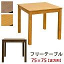 【ダイニングテーブル/食卓テーブル】ダイニングテーブル 木製 食卓 テーブル フリーテーブル 75×75 アジャスター付