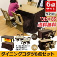 ダイニングこたつセット ダイニングテーブルセット 椅子4脚 掛け布団 木製テーブル コタツ ハイこたつ 長方形135cm