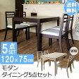 【ダイニングテーブルセット 北欧】ダイニングテーブルセット ダイニング5点セット 120 cm 天然木