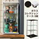 【スーパーセール限定価格】コレクションケース コレクションボード コレクションラック