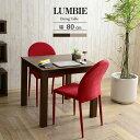【送料無料】【ダイニングテーブル】北欧 ダイニングテーブル 正方形 おしゃれ 幅80cm 2人用