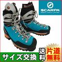 【スカルパ SCARPA】 モンブランプロ GTX WMN【2016年 秋冬の新商品】☆登山靴ぴったりサイズを選べます☆☆アイゼンとの相性表有☆