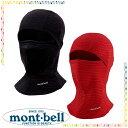 【モンベル mont‐bell】 スーパーメリノウール バラクラバ Balaclava