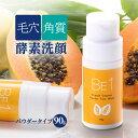 【 洗顔パウダー 】 酵素洗顔 BE1 ピュアフェイスクリーナー【90g】