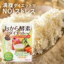【 酵素スムージー 】 おから 酵素 ダイエット 14包 【...