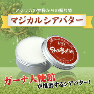 マジカルシア butter 40 g