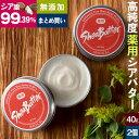 【2個セット】【40g】 マジカル薬用 シアバター ボディクリーム