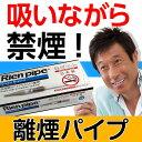 【日本製】電子タバコに代わる吸いながら禁煙グッズ ニコチンフリー タールカット「離煙パイプ 31本セ