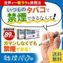 1日3%ずつカットして知らない間に禁煙! 離煙パイプ 31本セット | ニコチン カット 日本製 電