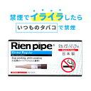 ふだんのタバコで禁煙 禁煙グッズ 離煙パイプ GR GS 31本セット 禁煙 日本製 禁煙グッズ 楽な禁煙 電子タバコ ニコチンパッチ 禁煙パイポ とは違う 離縁パイプ