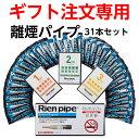 【ギフト注文専用】離煙パイプ 31本セット【送料無料】