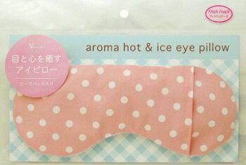 アロマホット&アイスアイピロー(フレッシュピーチの香り・ピンク)メール便発送可・1個