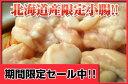 北海道産のプリプリ牛小腸【期間限定29%OFF 2/28まで!】★新商品★お鍋に、焼肉に!ぷるっぷるの北海道産牛小腸(300g)