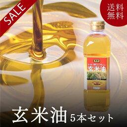 【送料無料】米油 国産 玄米油 600g 5本セット美容・健康に嬉しい注目の6つの成分が元気をサポート。リノール酸とオレイン酸のバランスが良く、とても風味が良いです♪揚げ物がカリッと揚がり、冷めてもおいしく召し上がれます。