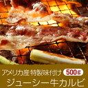 アメリカ産特製味付けジューシー牛カルビ500g=(焼肉肉焼き肉バーベキューBBQバーベキューセット)【2sp_121011_green】