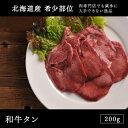 和牛 焼肉 北海道産 和牛タン 200g肉の卸問屋あおやまだからこそ仕入れることができる北海道産黒毛