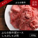 ギフト しゃぶしゃぶ 牛肉 北海道産 ふらの和牛肩ロースしゃ...
