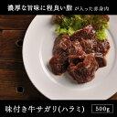 牛肉 焼肉 味付き牛サガリ ハラミ500g北海道のお肉屋さんあおやまの牛サガリ(ハラミ