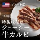 アメリカ産 味付き牛カルビ200g(焼肉/肉/焼き肉/味付け/味付き/カルビ/ハラミ/バーベキュー/BBQ/バーベキューセット)